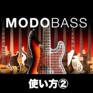 IK Multimedia MODO BASS 使い方② 実践編