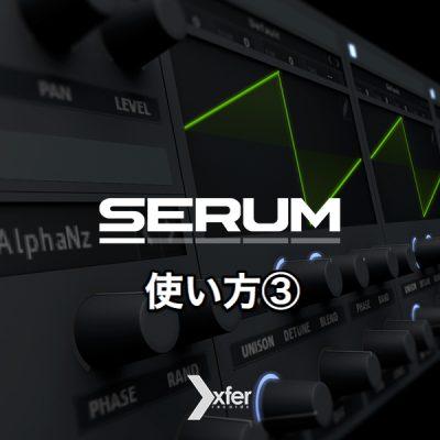 serum_3