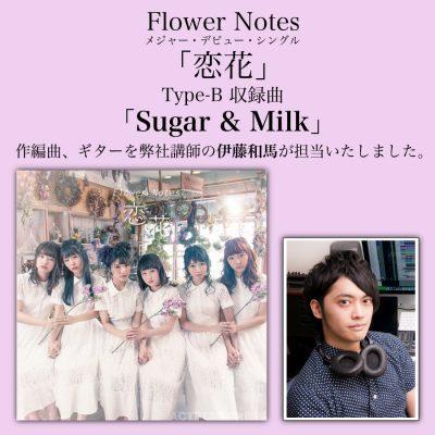 flowernote_ito_eye