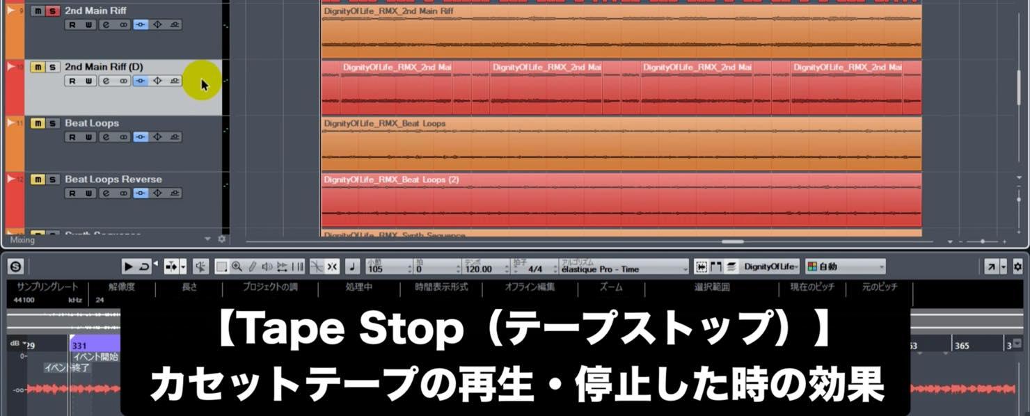 tape_stop-1