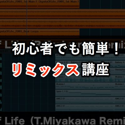 Remix_Lesson