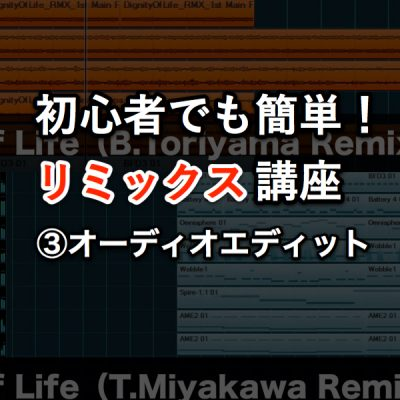 Remix_Lesson2-4