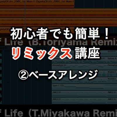 Remix_Lesson2