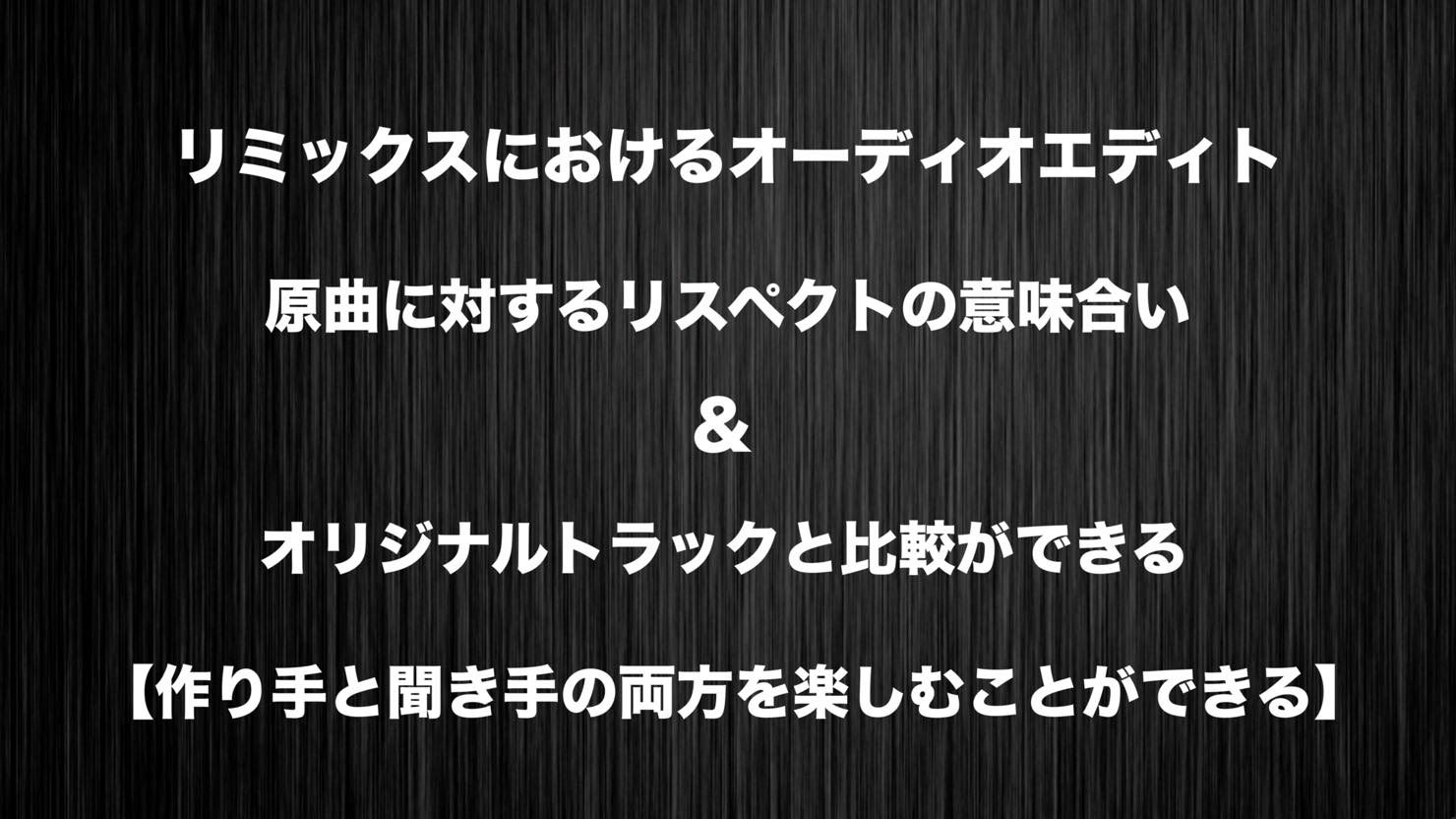 audio_edit