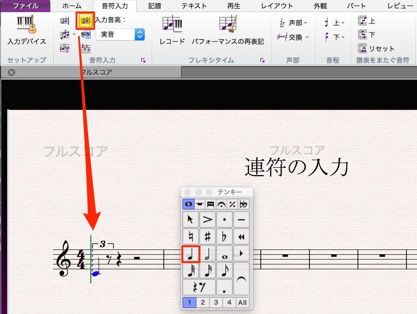 テンキー_と_無題_と_Sibeliusの使い方初級_侘美_—_Evernote_と_Sibelius_リファレンスガイド