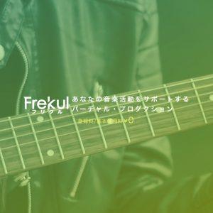 手軽に楽曲を配信・宣伝できるサービス「Frekul」