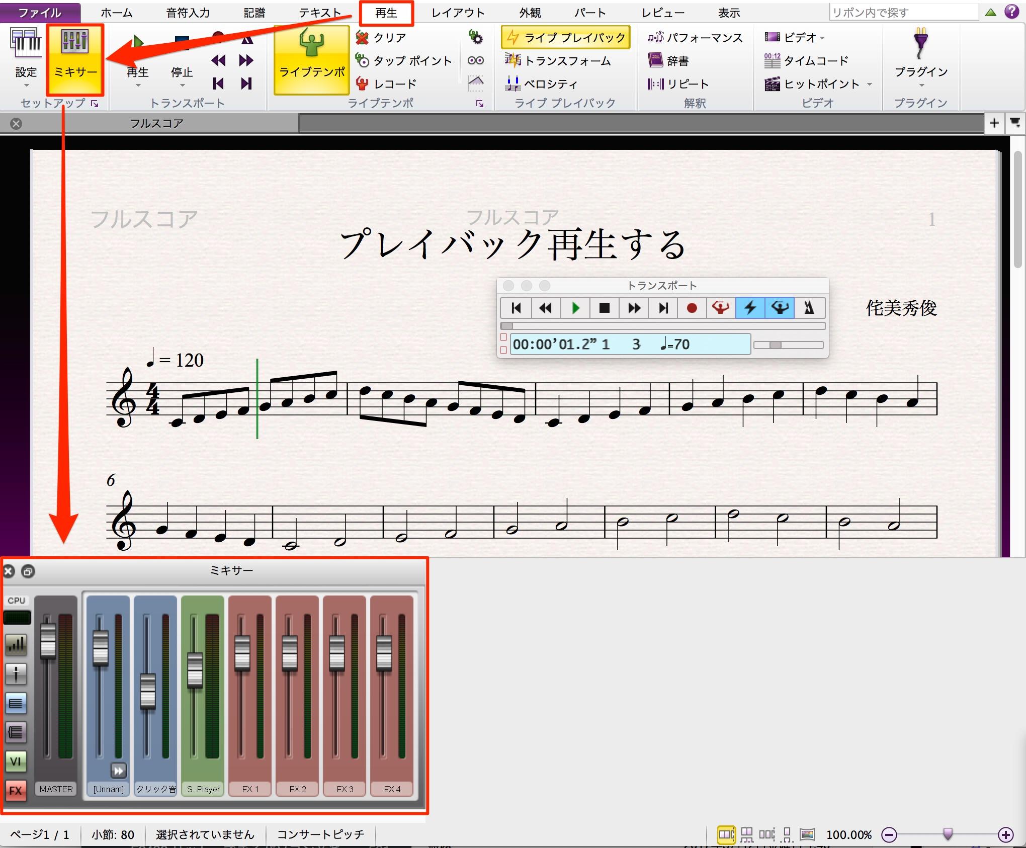 トランスポート_と_無題_と_Sibeliusの使い方初級_侘美_—_Evernote_と_受信(18件のメッセージ、未開封1件)