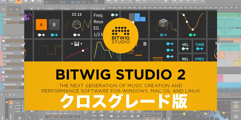 【お得にゲット】Bitwig Studioクロスグレード版