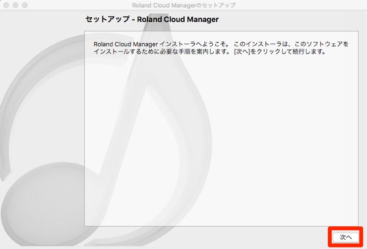 Roland Cloud_7
