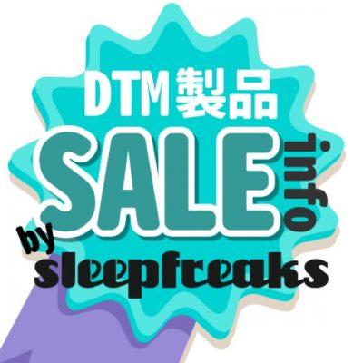 dtm_sale_logo