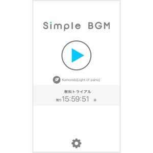 自分の楽曲をお店のBGMに!「Simple BGM」