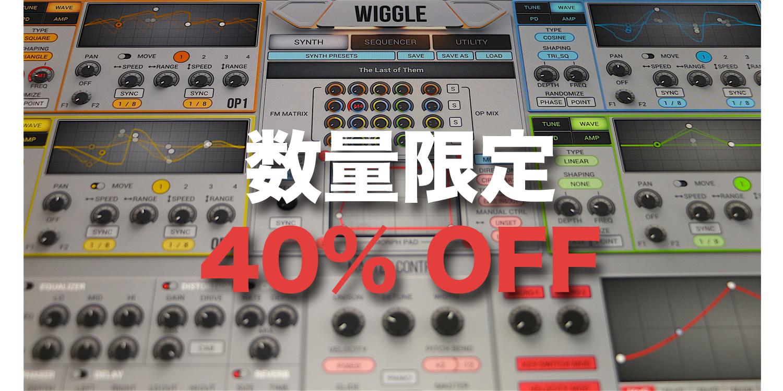 【数量限定】ソフトシンセWiggle が 40%OFF!!