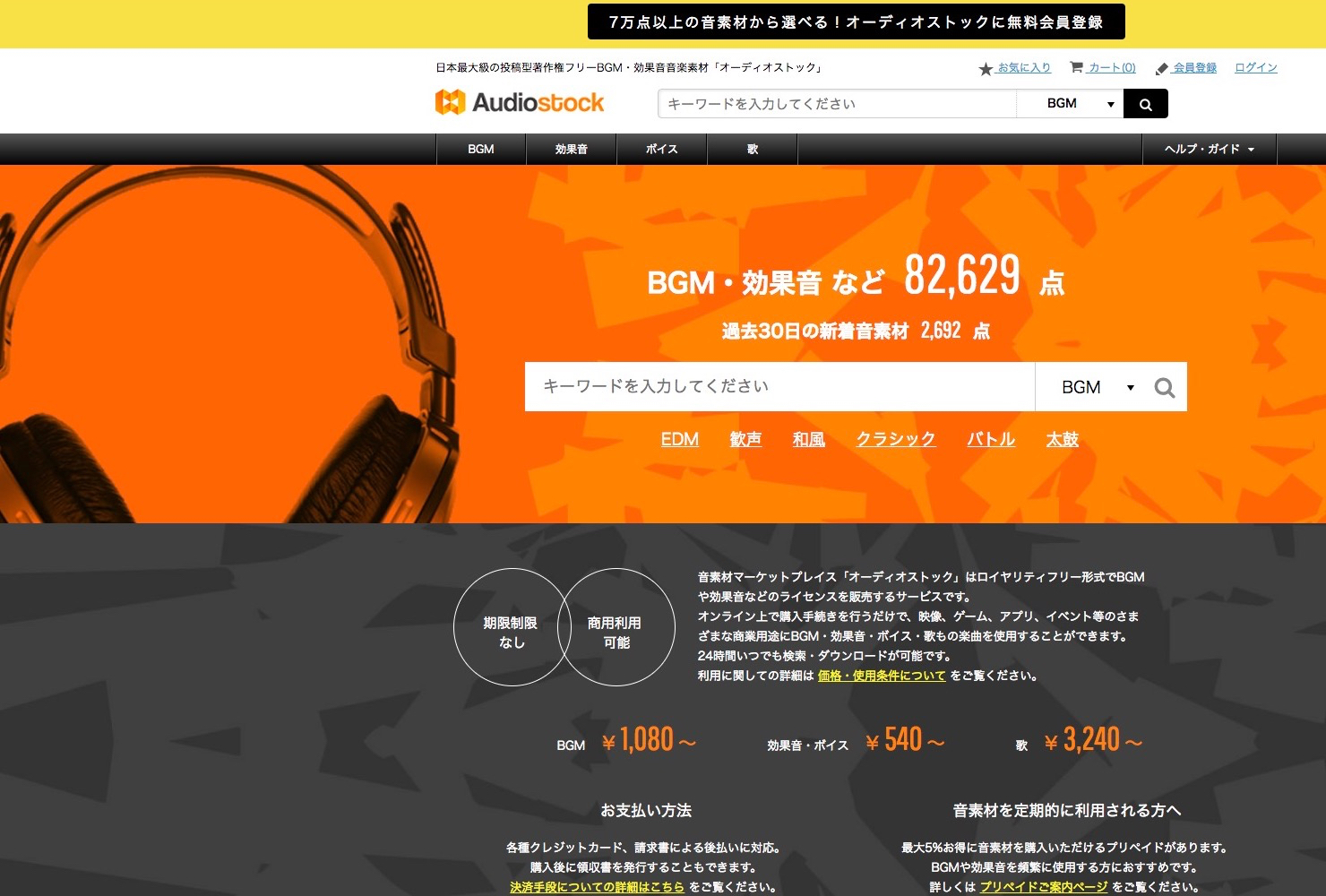 AudioStock_website