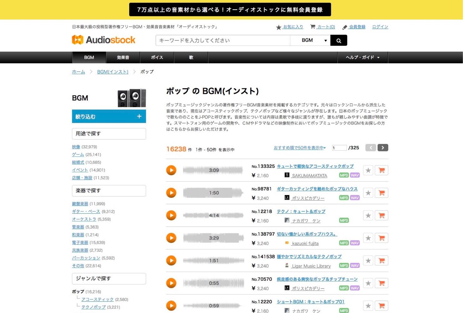 Audio_Stock_2