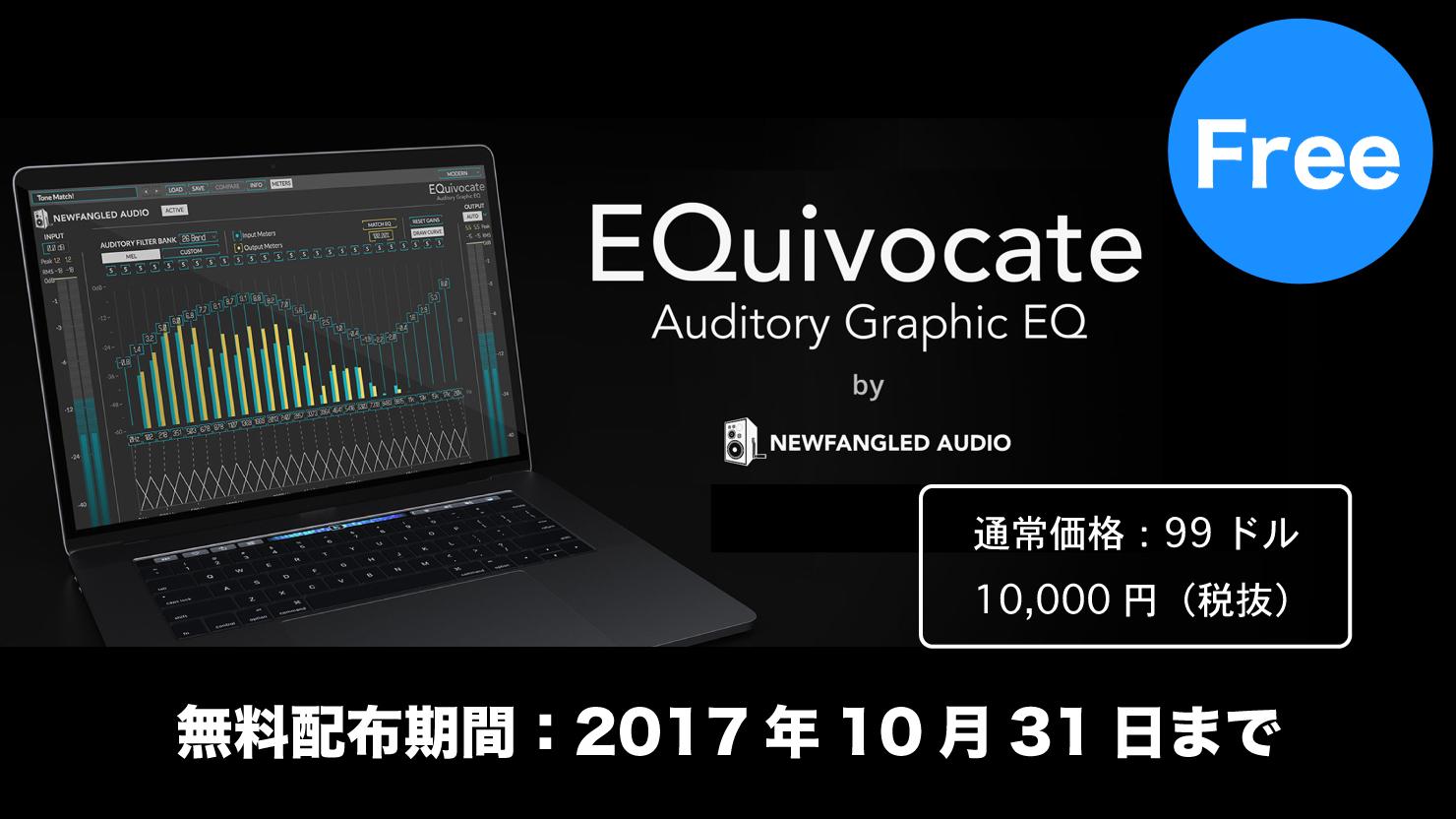 人間の聴覚をモデル化したプラグインEQ「EQuivocate」