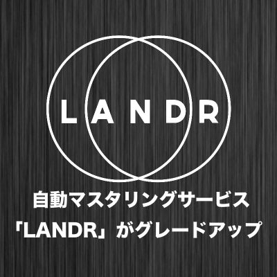 LANDR_guradeup