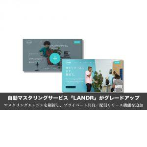 自動マスタリングサービス「LANDR」がグレードアップ