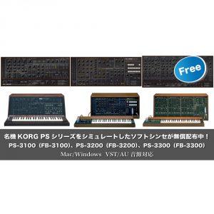 【無料】名機KORG PSシリーズをシミュレートしたFB-3100、3200、3300が無償配布中!