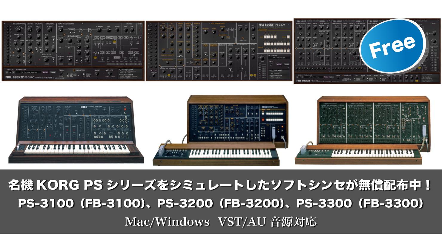 korg-PS-3100-3200-3300_free