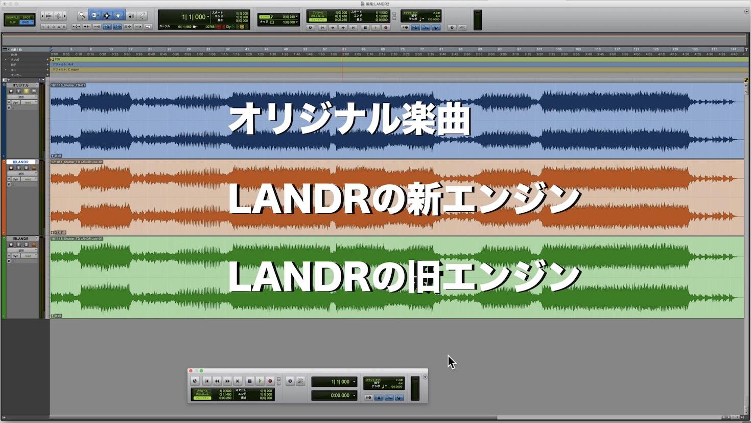 landr_test