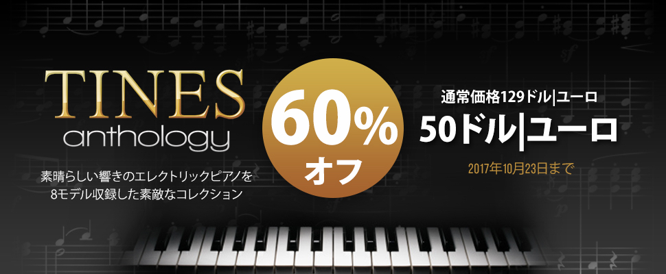 60%OFF ローズピアノ音源集 UVI「Tines Anthology」が期間限定セール