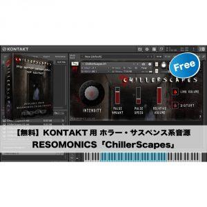 【無料】KONTAKT用 ホラー・サスペンス系音源 RESOMONICS「ChillerScapes」