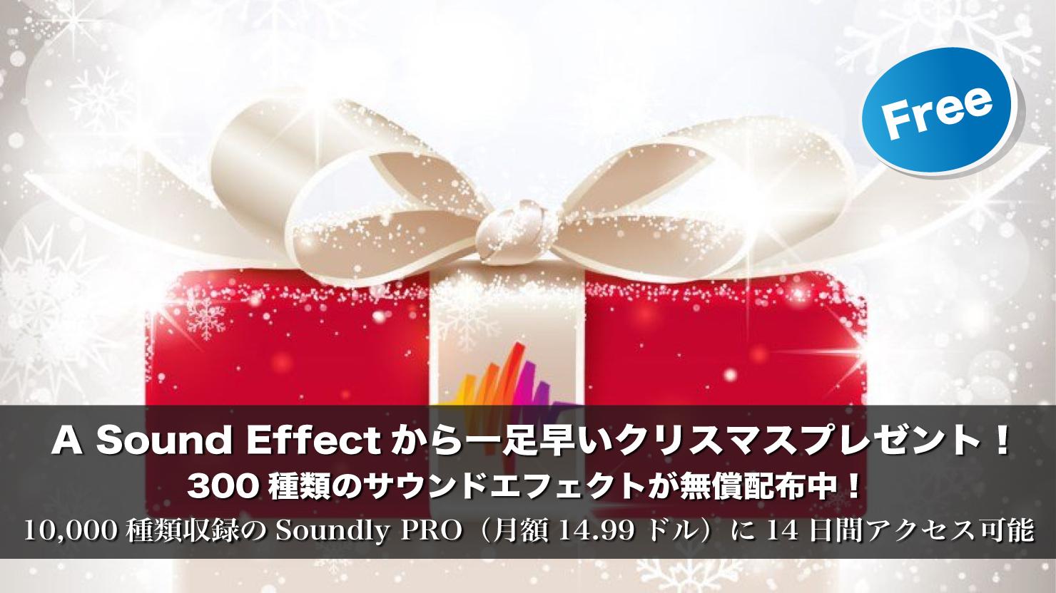 【無料】A Sound Effectから一足早いクリスマスプレゼント!300種類のサウンドエフェクトが無償配布中!