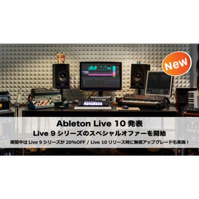 Ableton-Live-10-release_special-offer-eye
