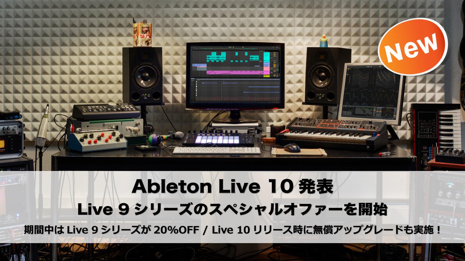 Ableton Live 10 発表!Live 9シリーズのスペシャルオファーを開始