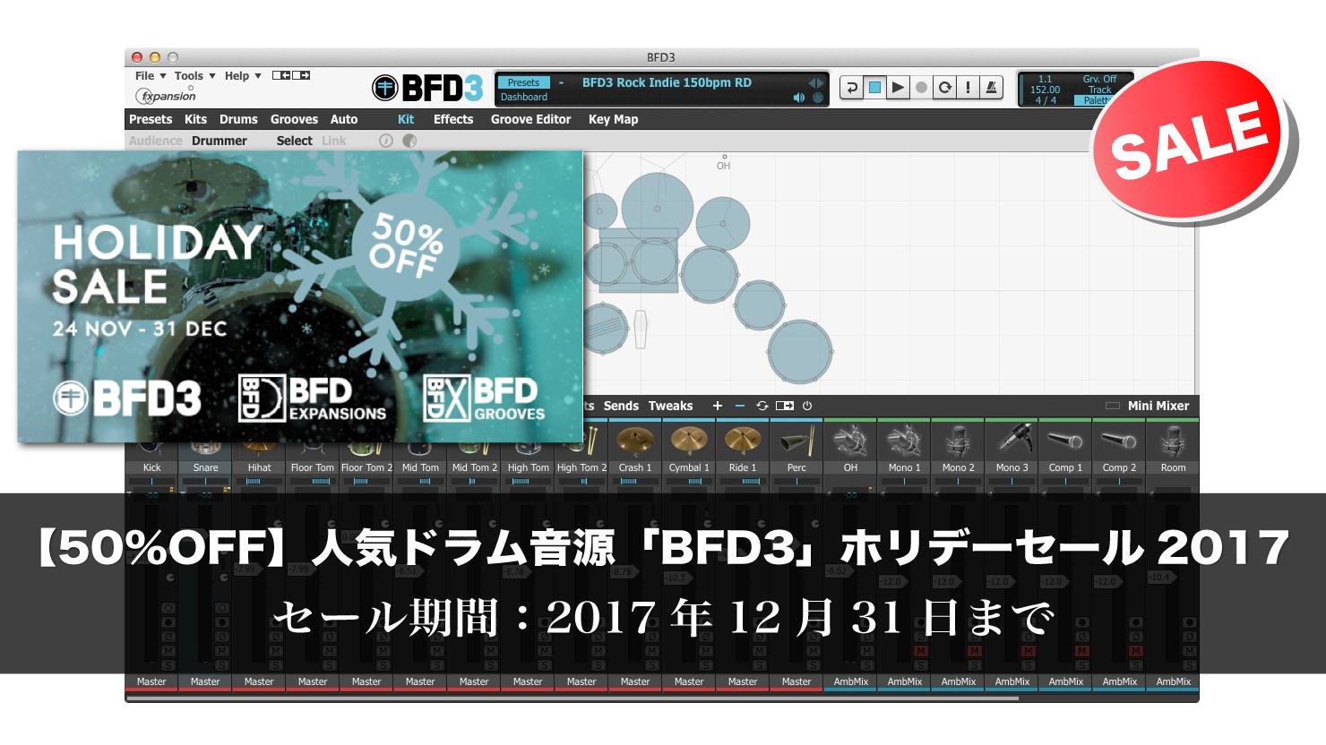 【一部在庫限り半額】人気のドラム音源 FXpansion BFD3 50%OFFセール