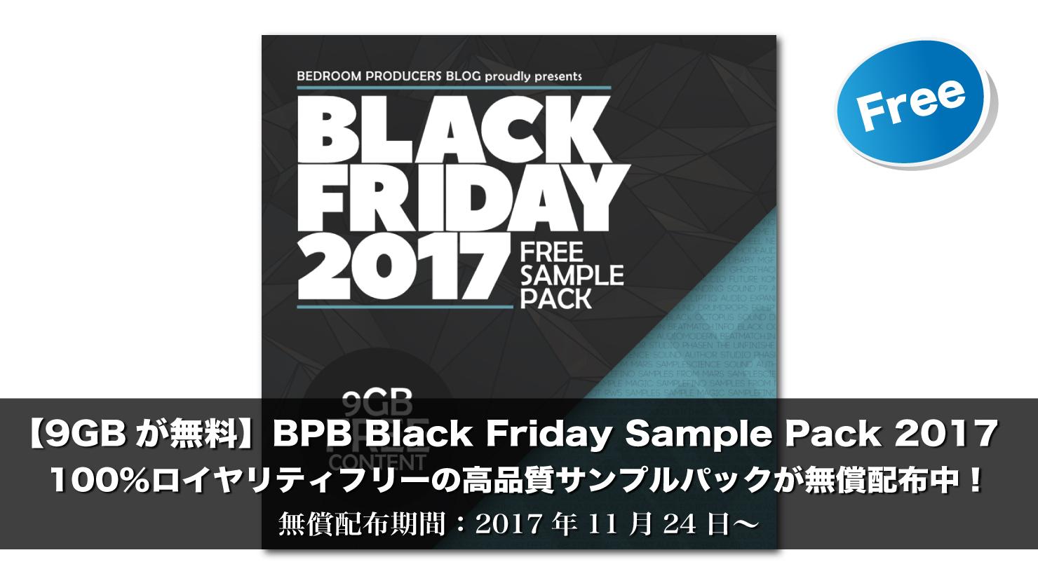 【9GBが無料】高品質サンプルパック BPB Black Friday Sample Pack 2017 無償配布中!