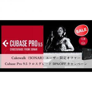 Cakewalk(SONAR)ユーザー限定 Cubase Pro 9.5 クロスグレード 50% OFFキャンペーン