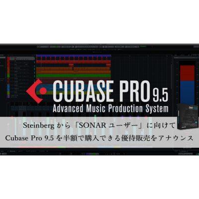Cubase-95-sonar-eye