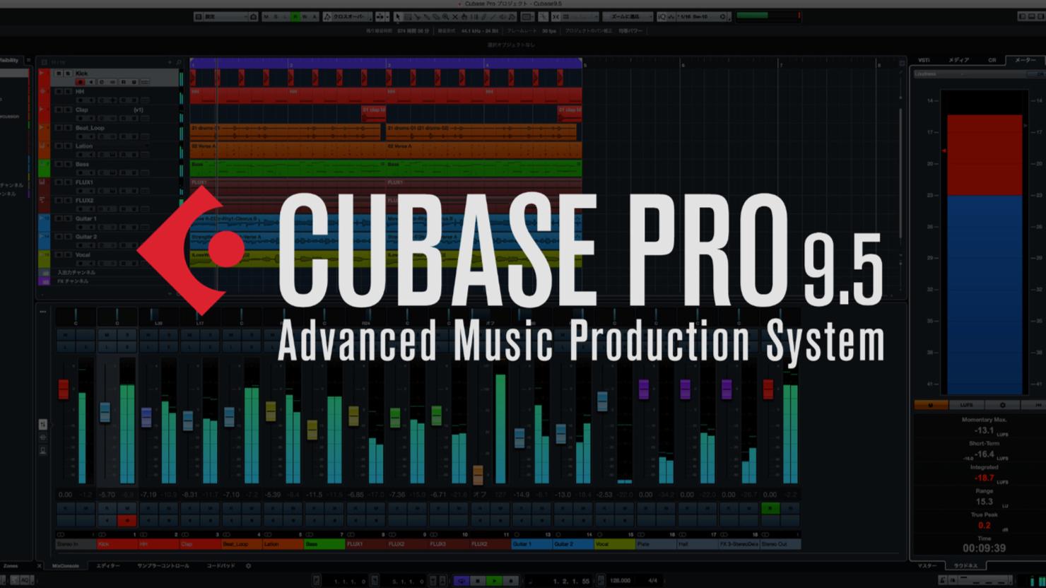 SONARユーザーに向けてCubase Pro 9.5を半額で購入できる優待販売をアナウンス