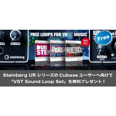 Cubase_UR_vst_sound_loop_set_present
