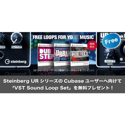 Cubase_UR_vst_sound_loop_set_present