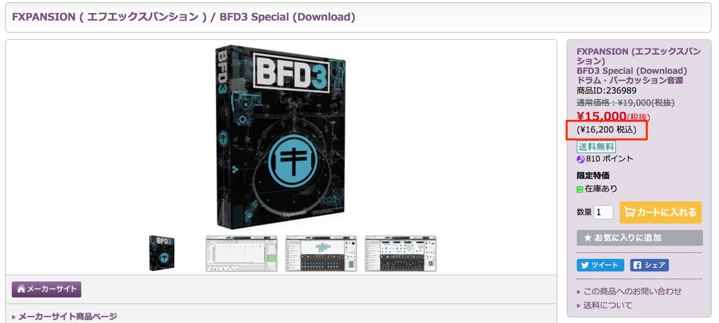 FXPANSION-BFD3-Special-Download-soundhouse