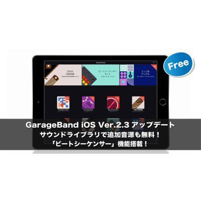 GarageBandiOS-ver-2-3-eye