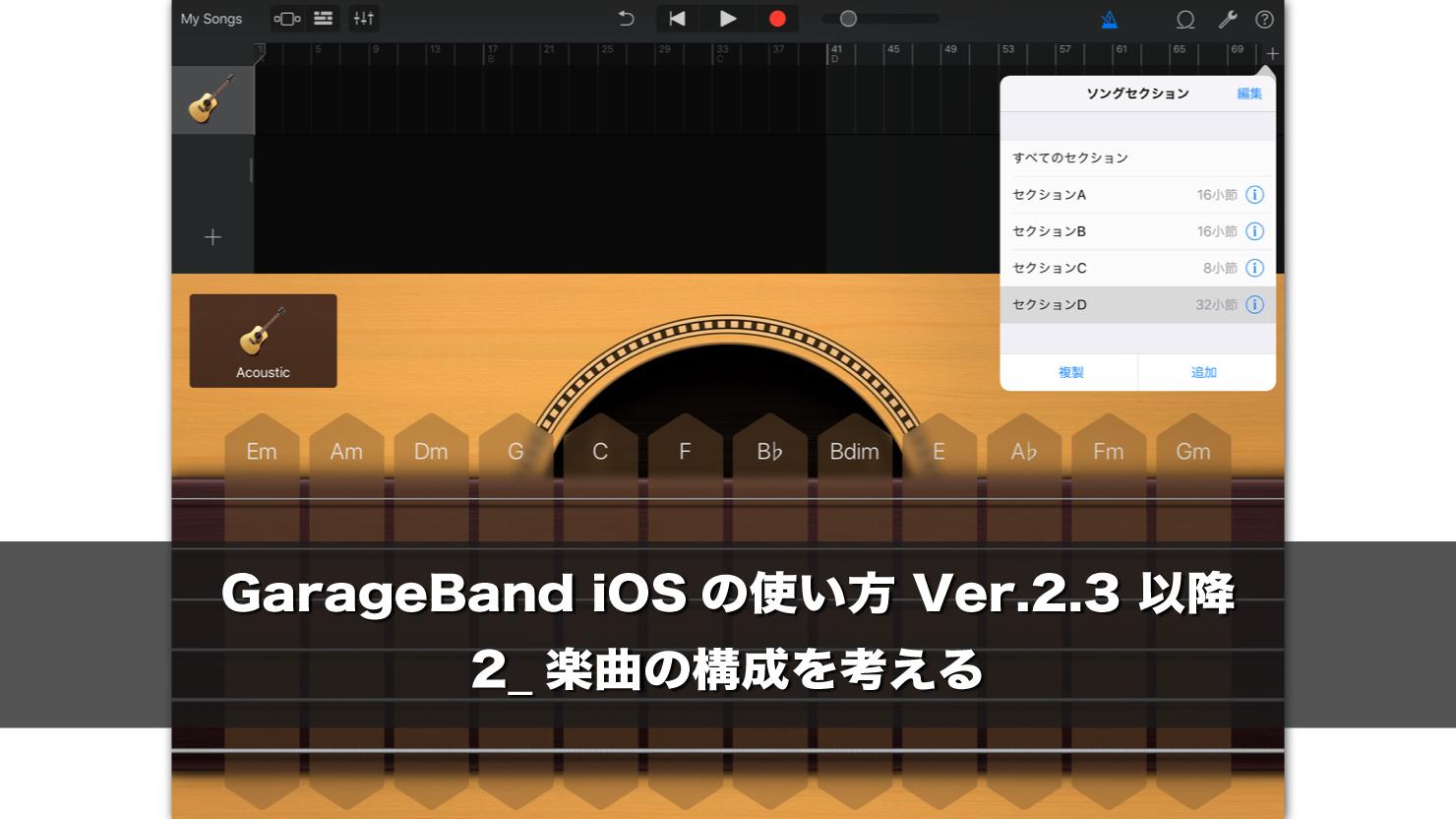 GarageBandiOS-ver2-3music-composition