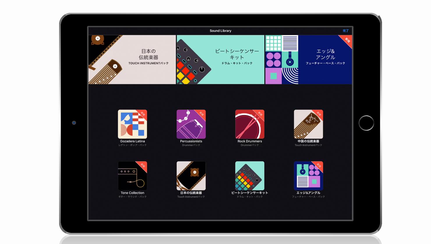 無料で使えるGarageBand iOSがVer.2.3へアップデート!追加音源も無料!