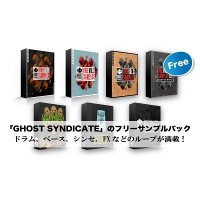 Ghostsyndicate_free-eye