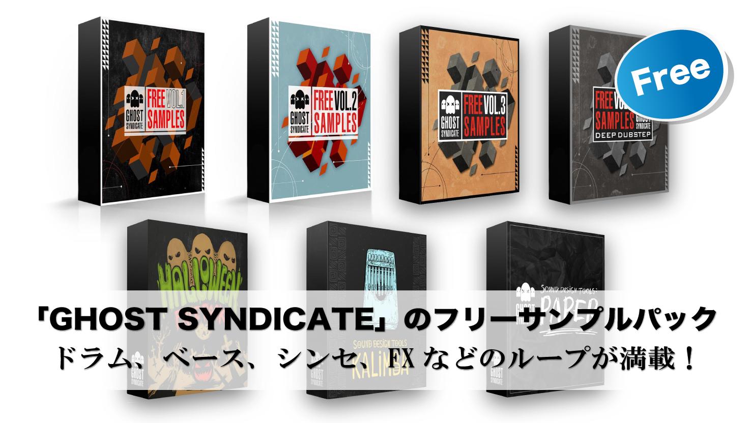 【無料】「GHOST SYNDICATE」のフリーサンプルパック!ドラム、ベース、シンセ、FXなどのループが満載