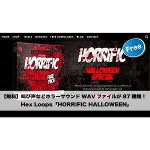 【無料】叫び声などホラーサウンドが87種類! Hex Loops「HORRIFIC HALLOWEEN」