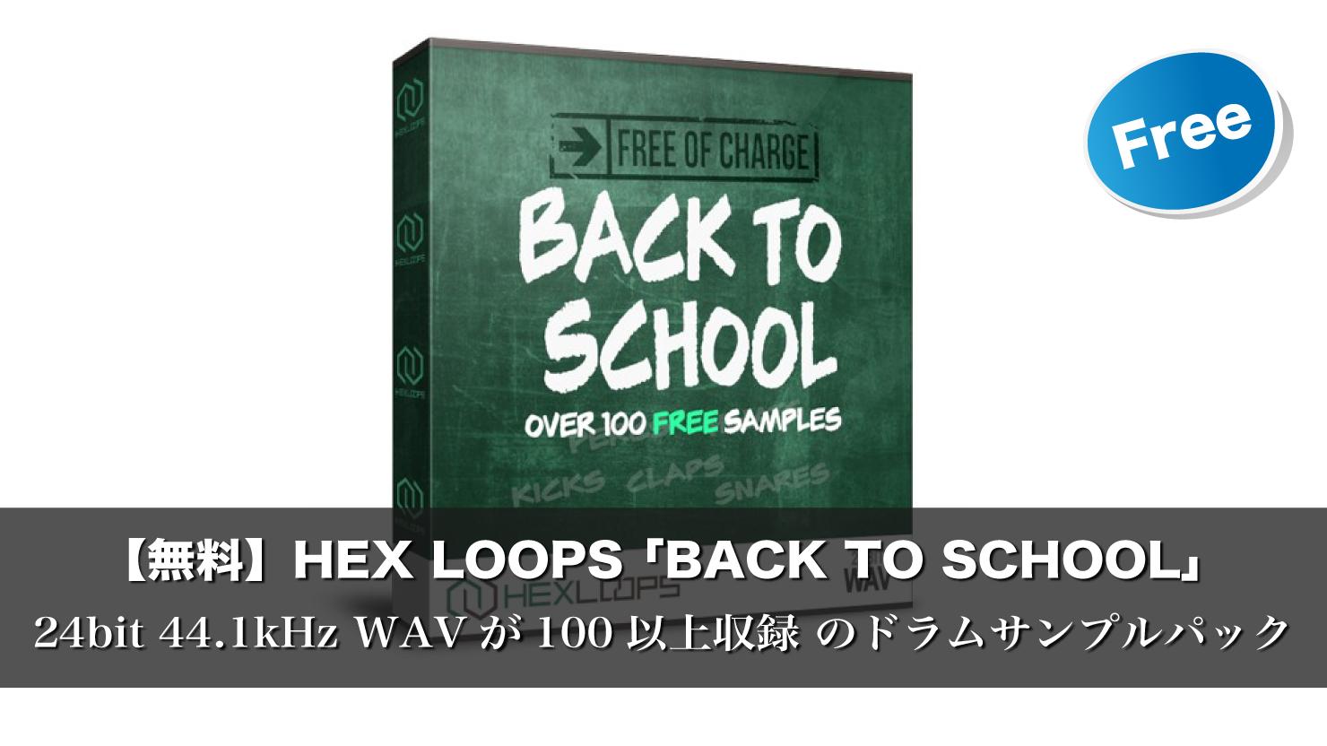 【無料】HEX LOOPS ドラムサンプルパック「Back To School」が無償配布中!