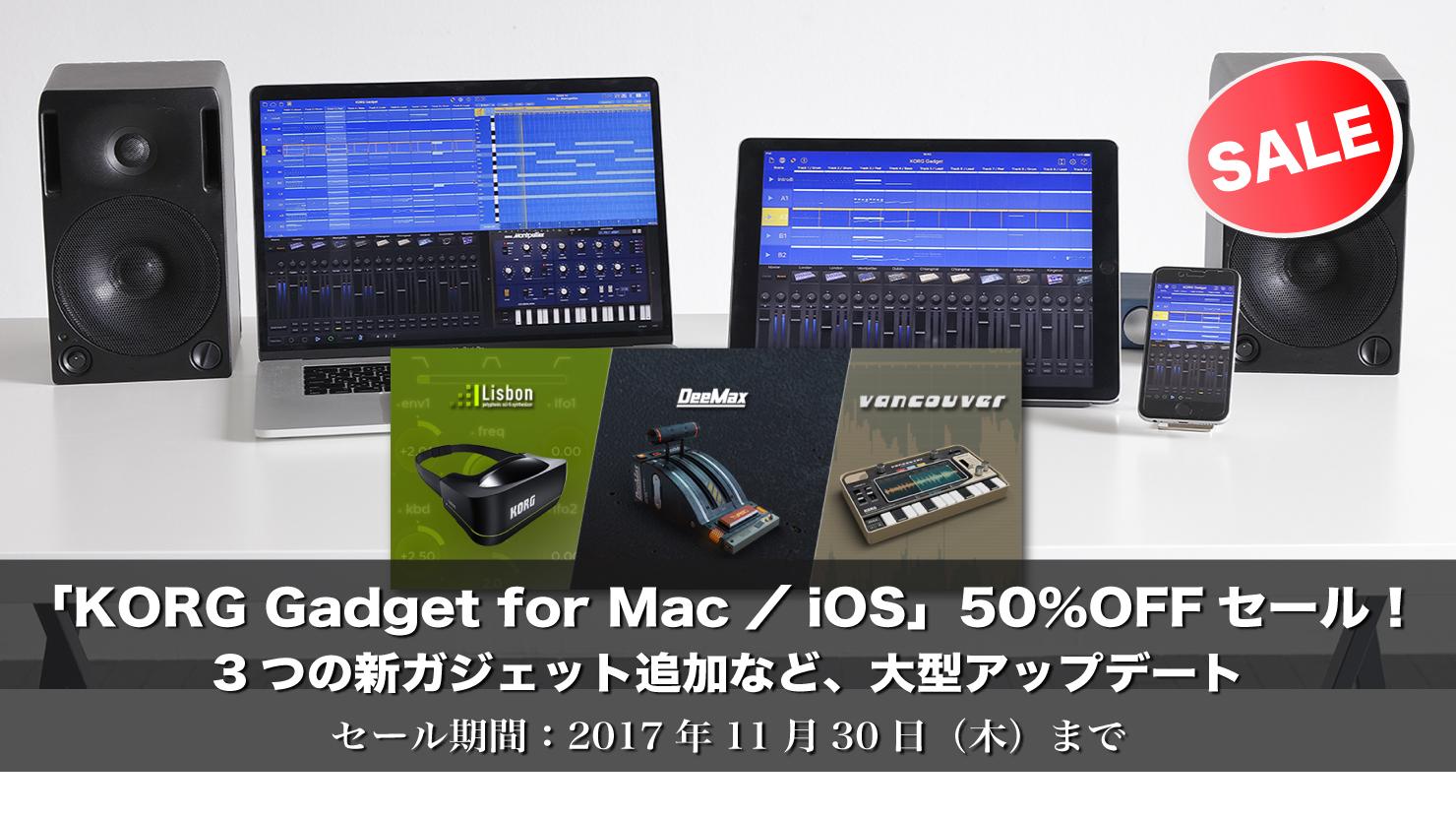 【今だけ半額】KORG Gadget for Mac/iOS 大型アップデートと50%OFFセール実施中!