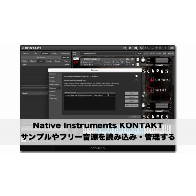 Kontakt_add_library_eye