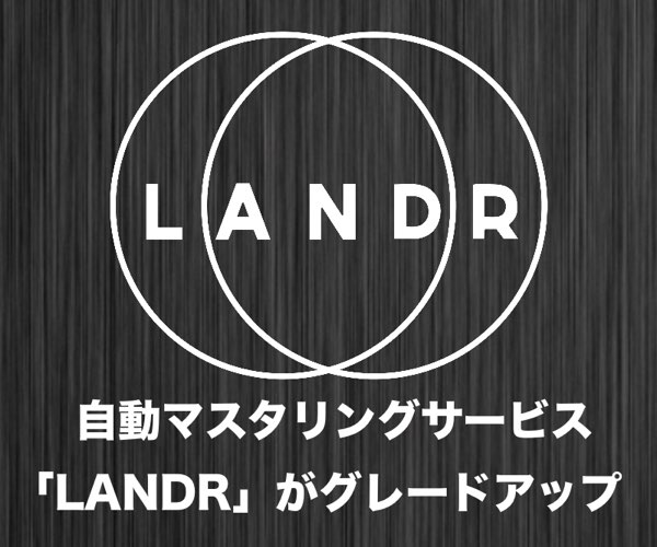 LANDR
