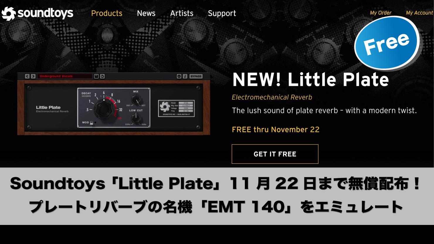 【無料】プレートリバーブの名機「EMT 140」をエミュレートしたSoundtoys 「Little Plate」が11月22日まで無償配布!