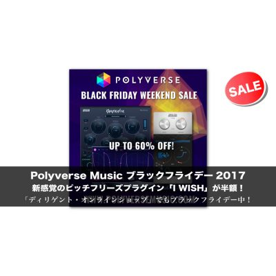 PolyverseMusic-Black-Friday-2017-eye