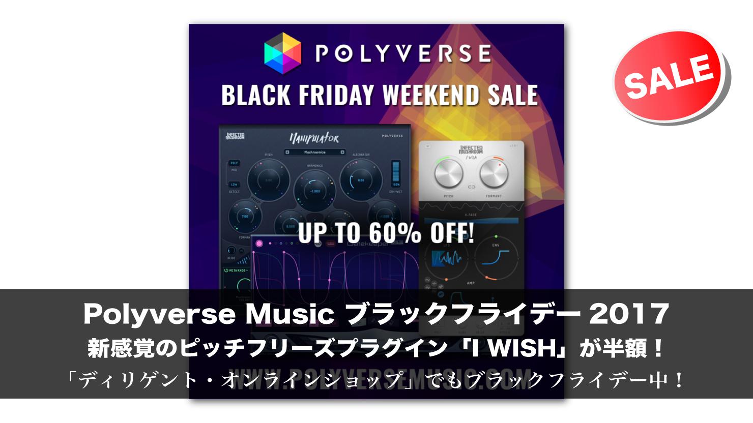 【最大60%OFF】Polyverse Music ブラックフライデー2017 新感覚のピッチフリーズプラグイン「I WISH」が半額!